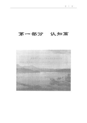 陌生拓展——破译通向成功的密码.pdf
