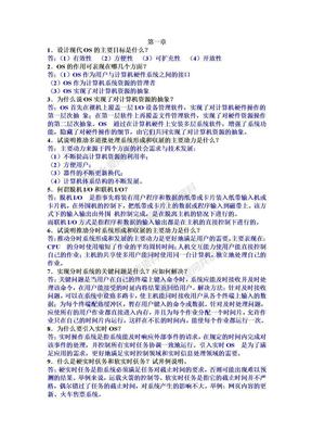 计算机操作系统第三版课后习题答案-汤小丹梁红兵.doc