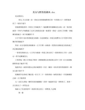 美女与野兽的剧本.doc.doc