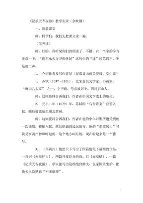 《记承天寺夜游》教学实录(余映潮).doc