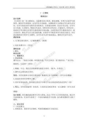 人教部编版一年级语文下册识字(3)《小青蛙》教学设计(附板书).doc