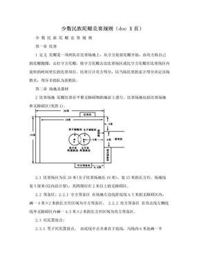 少数民族陀螺竞赛规则(doc X页).doc