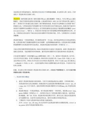 Linux环境进程间通信(三):消息队列.doc