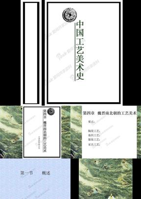 中国工艺美术史.ppt