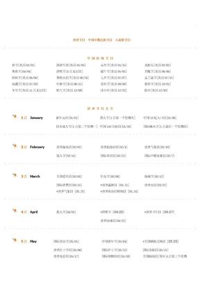 中国传统节日.doc