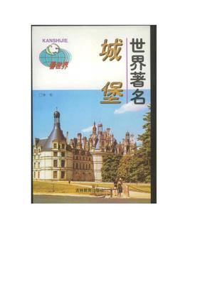 看世界—世界著名城堡.pdf