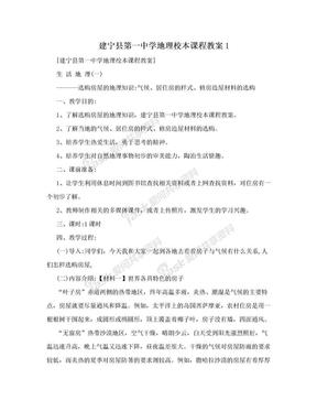 建宁县第一中学地理校本课程教案1.doc