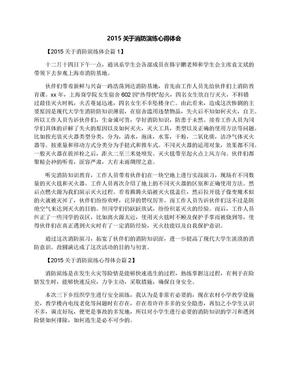 2015关于消防演练心得体会.docx