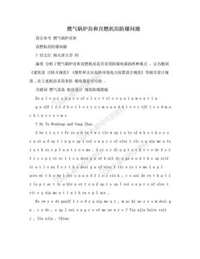 燃气锅炉房和直燃机房防爆问题.doc