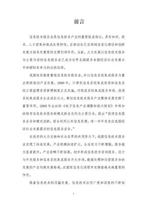 2010中国信息技术服务产业发展报告.doc