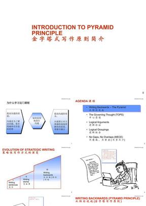 麦肯锡《金字塔式写作原则简介》38页 .ppt