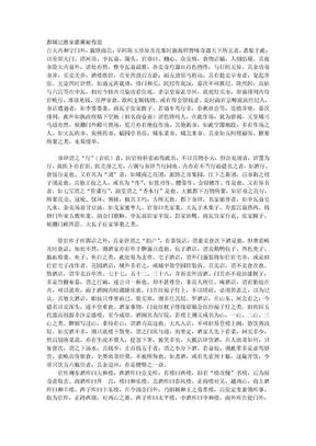 040《都城记胜》(宋)灌圃耐得翁.doc