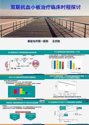 (新版)双联抗血小板治疗临床时程探讨2016-5-13优秀课件.ppt