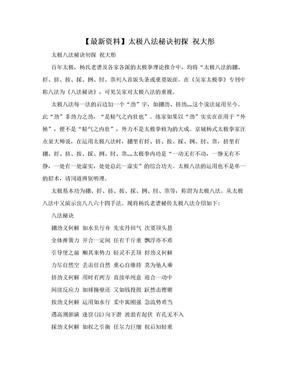 【最新资料】太极八法秘诀初探 祝大彤.doc