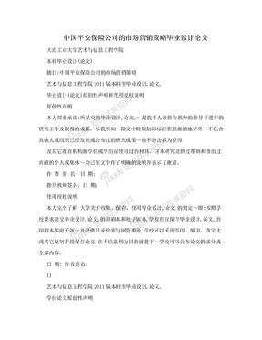 中国平安保险公司的市场营销策略毕业设计论文.doc