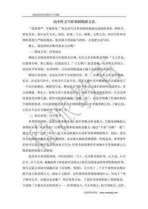 高中作文写作取材精辟方法.doc