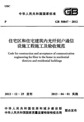 GB 50847-2012 住宅区和住宅建筑内光纤到户通信设施工程施工及验收规范.pdf