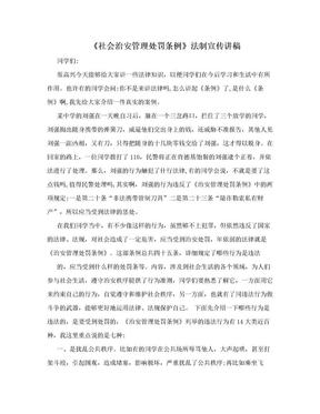 《社会治安管理处罚条例》法制宣传讲稿.doc