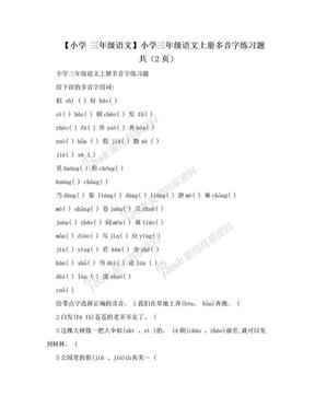 【小学 三年级语文】小学三年级语文上册多音字练习题 共(2页).doc