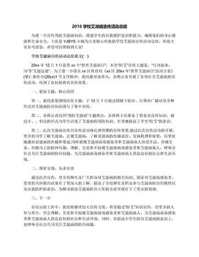 2016学校艾滋病宣传活动总结.docx