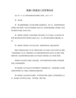 铁路工程建设工法管理办法.doc