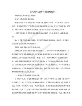 宝马汽车品牌营销策略浅析.doc