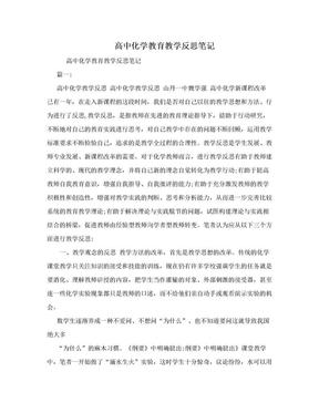 高中化学教育教学反思笔记.doc
