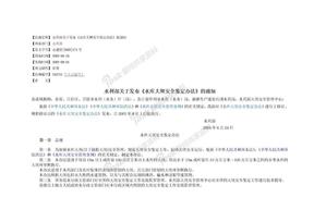 《水库大坝安全鉴定办法》水利部-水建管[2003]271号.doc