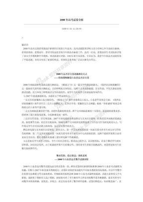 2008年高考试卷分析.doc