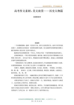 【语文】高考作文素材:美文欣赏——历史人物篇.doc