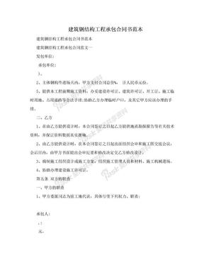 建筑钢结构工程承包合同书范本.doc