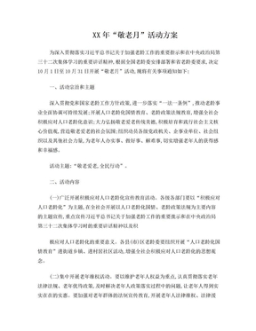 "XX年""敬老月""活动方案_1.doc"