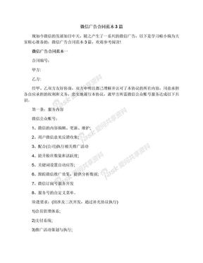 微信广告合同范本3篇.docx