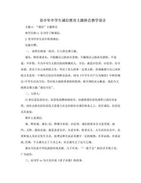 青少年中学生诚信教育主题班会教学设计.doc