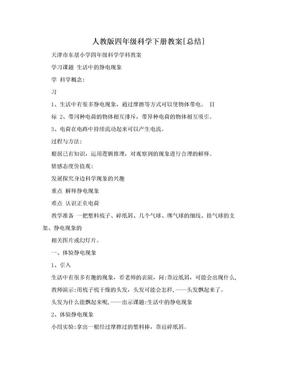 人教版四年级科学下册教案[总结].doc