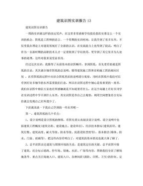 建筑识图实训报告13.doc