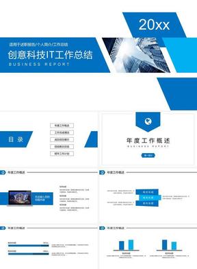 蓝色画册风公司企业年度工作总结PPT 138.pptx