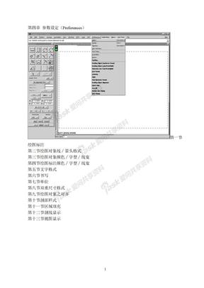 UG参数设置教程.doc