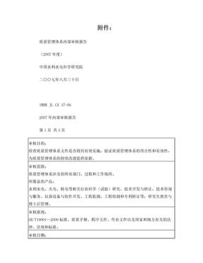 质量管理体系内部审核报告.doc