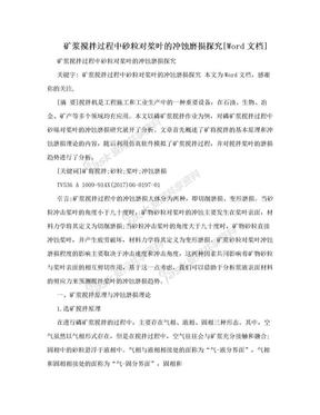 矿浆搅拌过程中砂粒对桨叶的冲蚀磨损探究[Word文档].doc