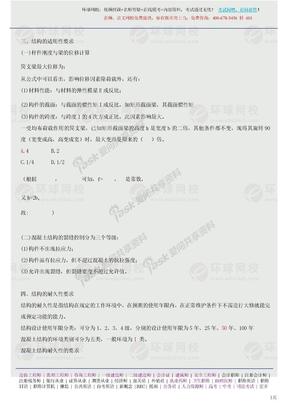 [2012]建筑工程管理与实务.讲义建筑工程管理与实务.03.doc