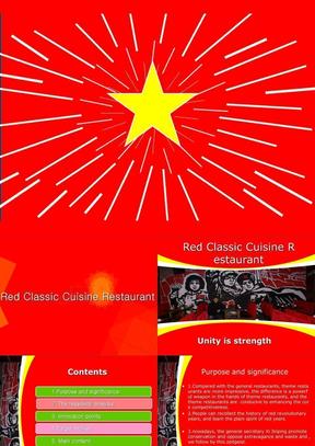 红色经典 最终版2.ppt