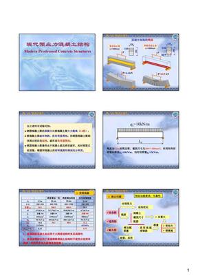 预应力混凝土课件集合.pdf