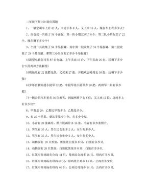 二年级下册100道应用题_3.doc