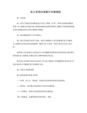 (内部报告审批制度).doc
