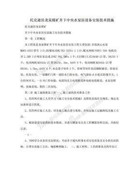 托克逊县龙泉煤矿井下中央水泵房设备安装技术措施.doc