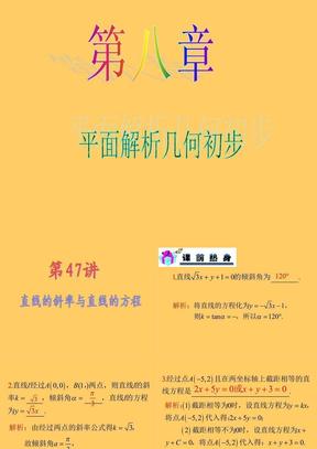 【恒心】2013届数学(理)第一轮第8章 第47讲 直线的斜率与直线的方程.ppt