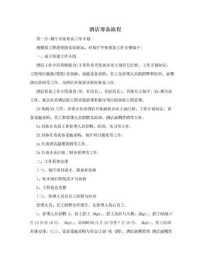酒店筹备流程.doc