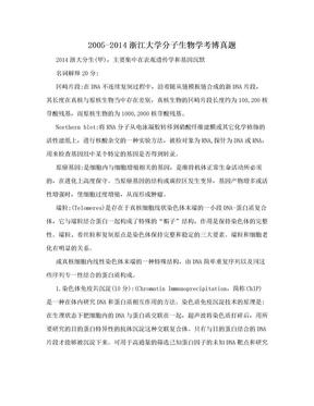 2005-2014浙江大学分子生物学考博真题.doc