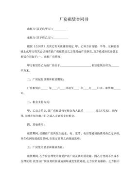 厂房租赁合同.doc